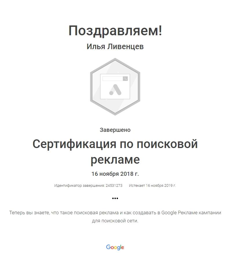 Сертификат специалиста Google Академии: Поисковая реклама
