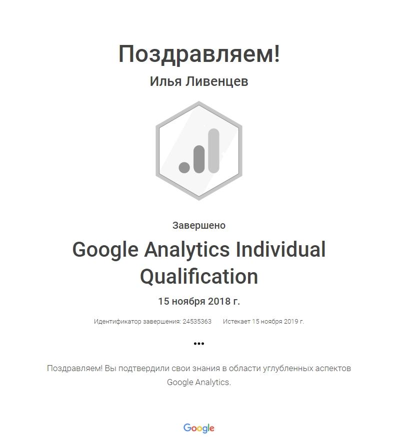 Сертифицированный специалист по Google Analytics