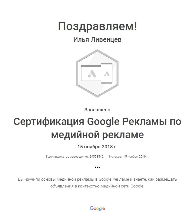 Сертифицированный специалист Google Академии: Медийная реклама
