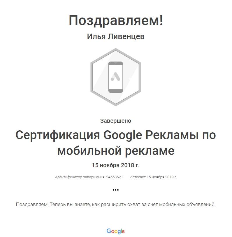 Сертифицированный специалист по Google Ads: Мобильная реклама