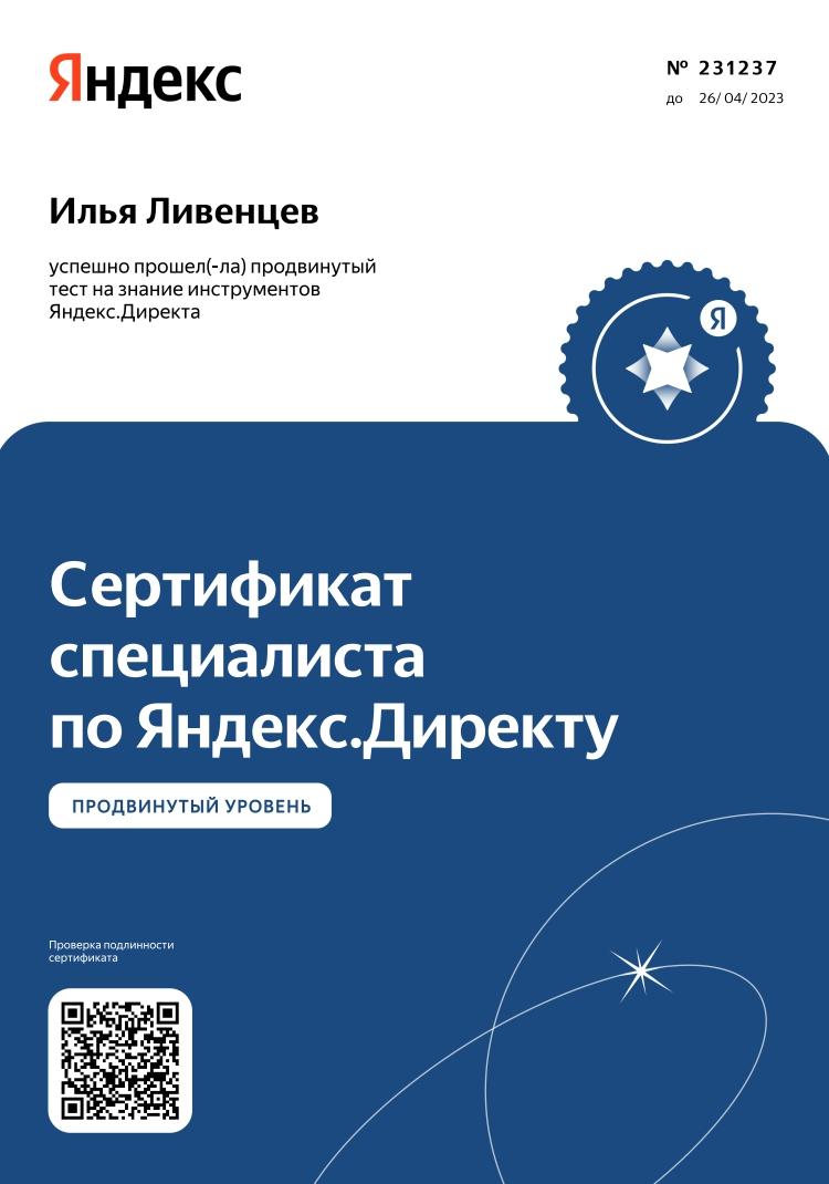 Сертифицированный специалист Яндекс Эксперт: Директ