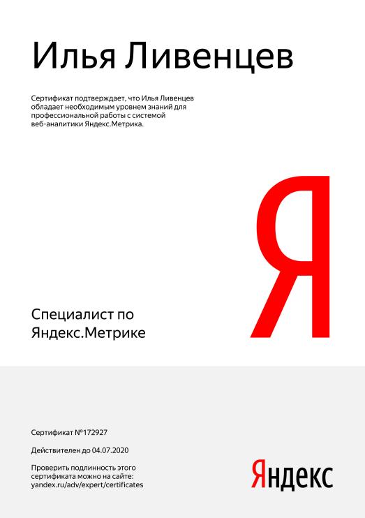 Сертифицированный специалист Яндекс Эксперт: Метрика