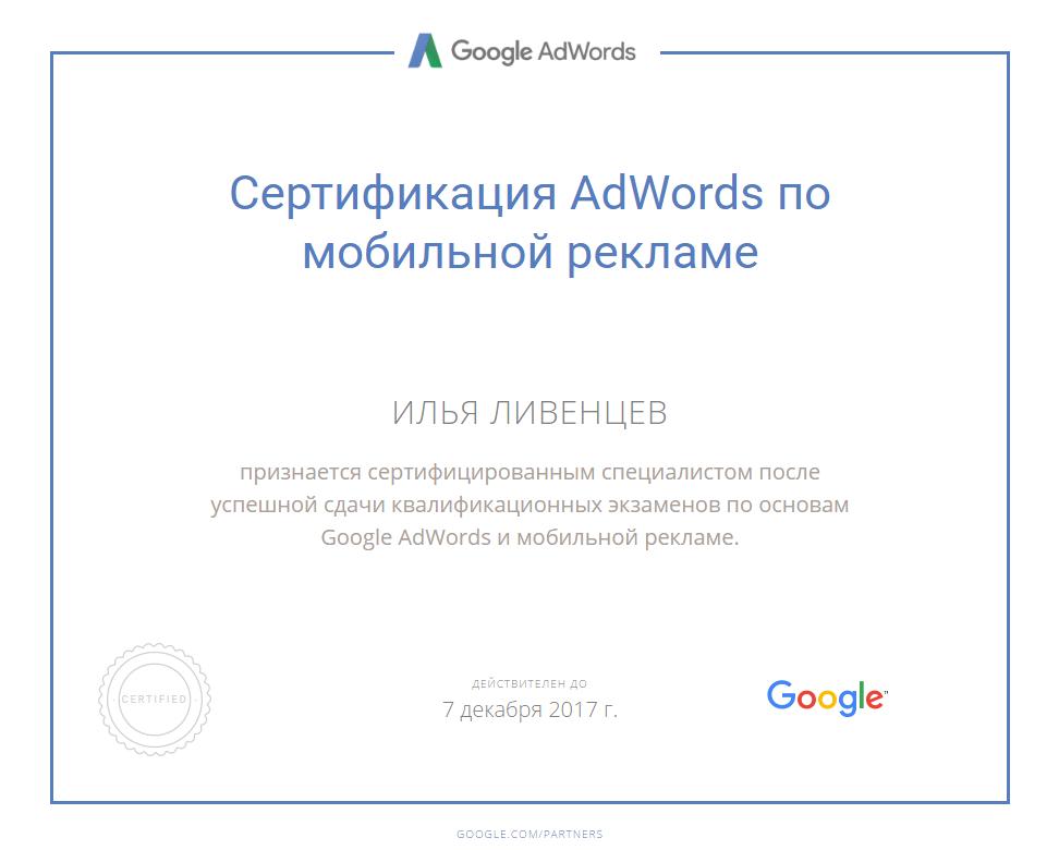 Сертифицированный специалист по Google AdWords: мобильная реклама