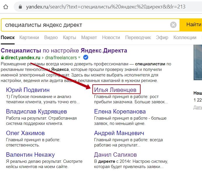 Сертифицированный фрилансер Яндекс